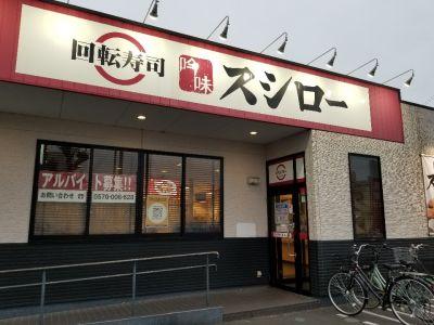 スシロー 松山天山店