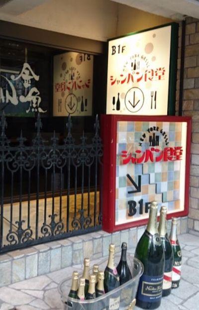New York Grillシャンパン食堂