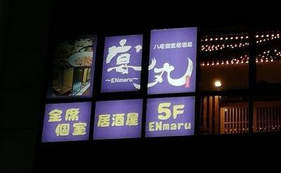 宴丸ENmaru近鉄八尾駅前店