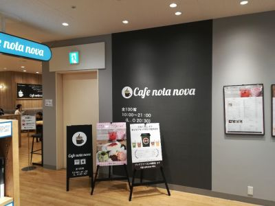 Cafe nota nova 中野店