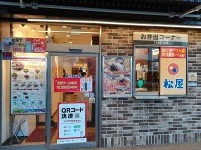 松屋 中野駅前店