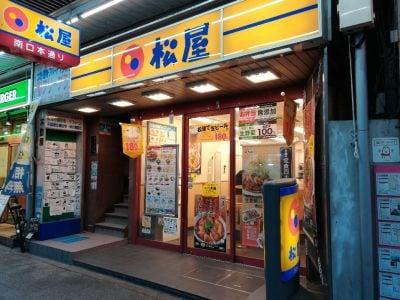 松屋 中野南口店