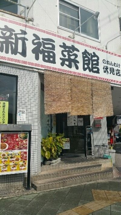 新福菜館伏見店の口コミ