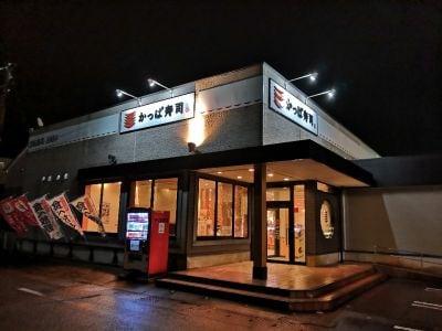 かっぱ寿司 三条店