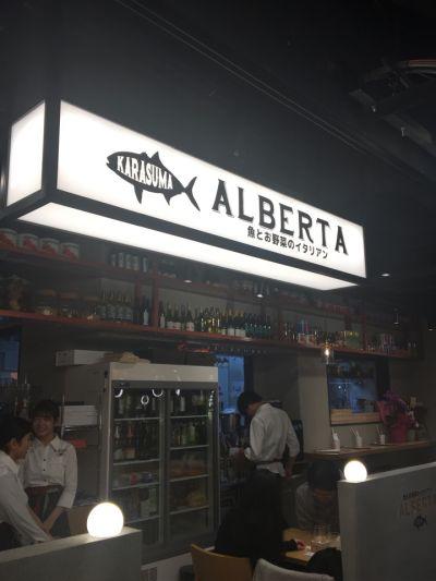 魚とお野菜のイタリアンALBERTA(アルバータ)