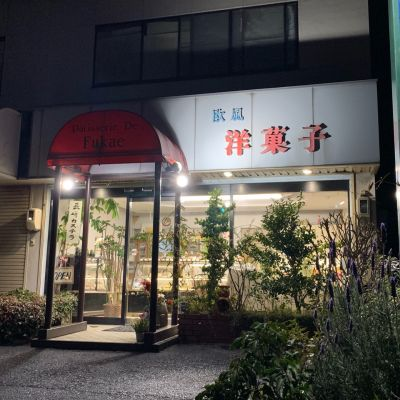 フカエ洋菓子店