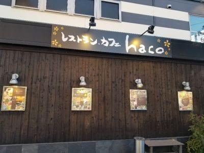 レストラン・カフェhako 朝生田店の口コミ