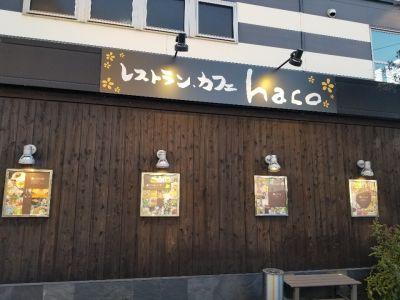 レストラン・カフェhako 朝生田店