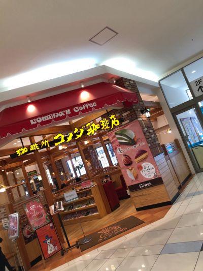コメダ珈琲 エミフルMASAKI店