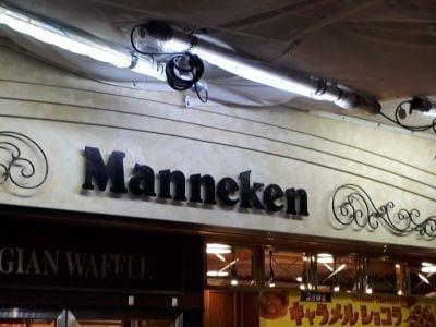 マネケン JR横浜駅店