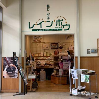 軽食喫茶レインボー