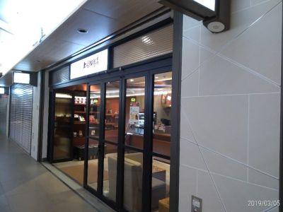 上島珈琲店 サカエチカ店の口コミ