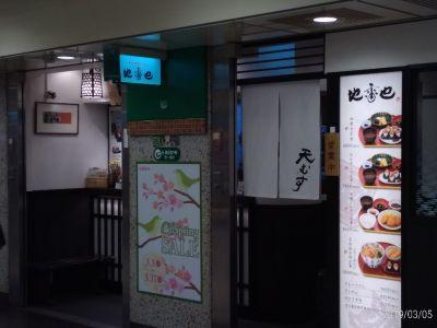 地雷也 名古屋 栄地下店