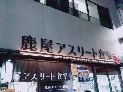 鹿屋アスリート食堂 神田錦町本店