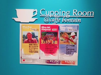 Cupping Room(@caffe bontain)サカエチカ店
