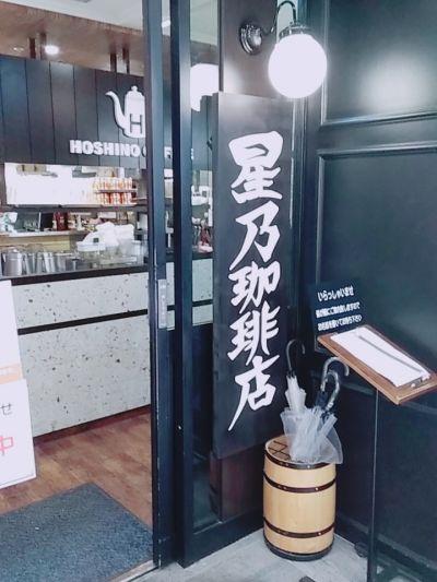 星乃珈琲店 サカエチカ店