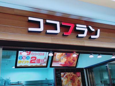 ココフラン シァル鶴見店