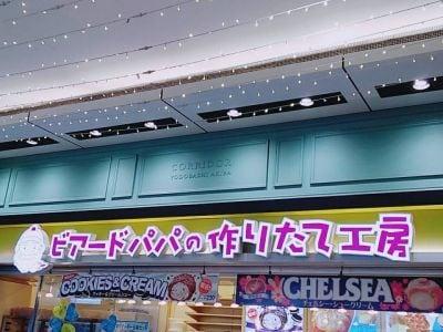 ビアードパパ(beard papa) ヨドバシAkiba店