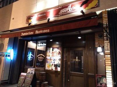 ビアハウス ビアワン 名古屋駅店