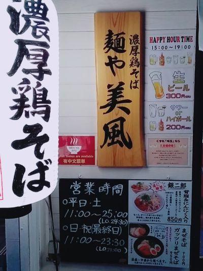 麺や美風 戸越銀座店