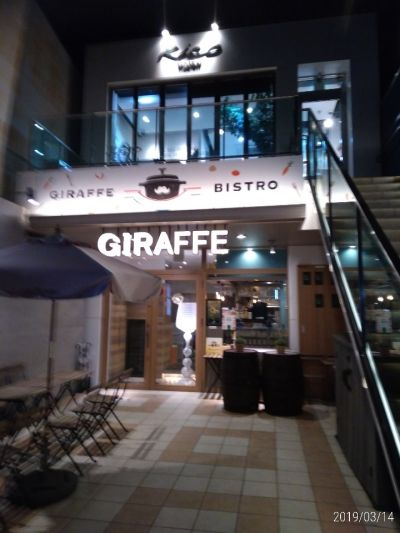 GIRAFFE BISTRO名古屋駅前店