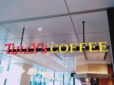 タリーズコーヒー 東京商工会議所ビル店の口コミ