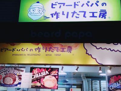 ビアードパパ 上野ABAB店の口コミ
