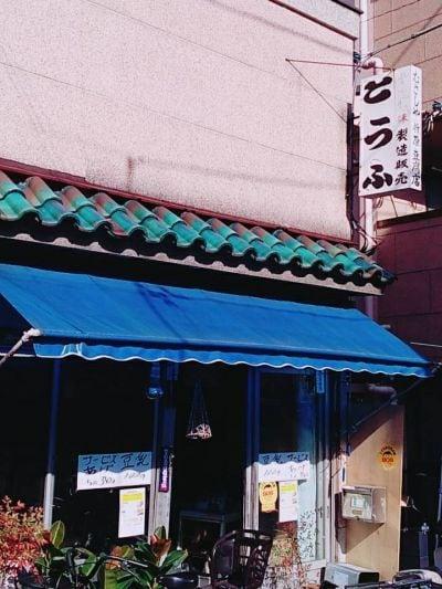 むさしや豆腐店