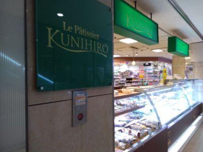 ル・パティシエ・クニヒロ 五反田店 (Le Patissier KUNIHIRO)