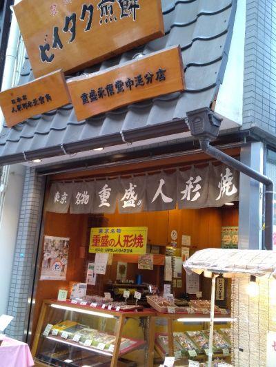 ゼイタク煎餅 中延分店
