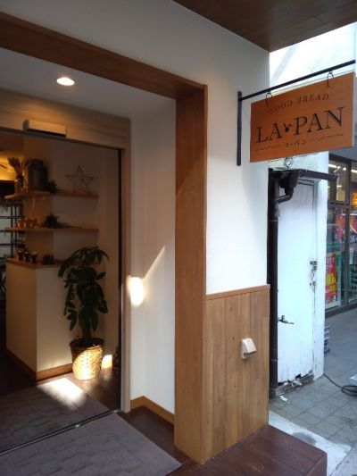 グッドブレッド ラ・パン (LA・PAN) 戸越銀座店