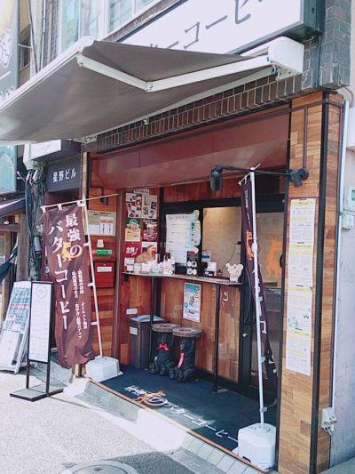 最強のバターコーヒー 代々木店