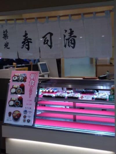 築地寿司清 グランスタ店