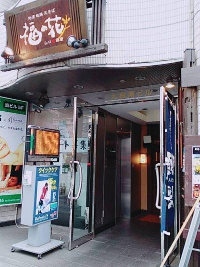 福の花 市ヶ谷九段店