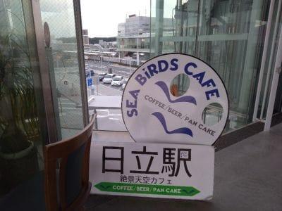 シーバーズカフェ (SEA BiRDS CAFE)