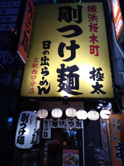 日の出らーめん 名駅西口分店の口コミ