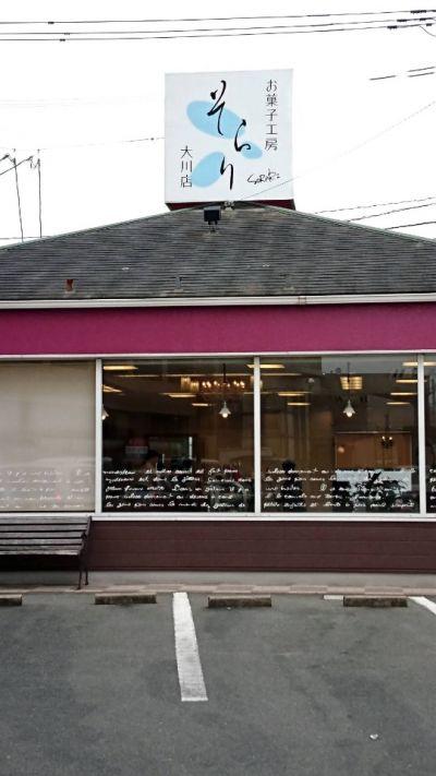 お菓子工房 そらり大川店