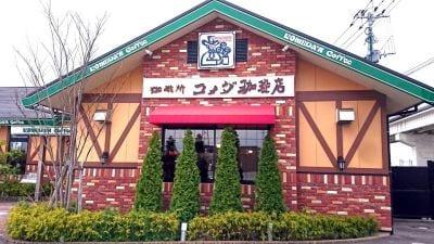 コメダ珈琲店 ゆめモール柳川店