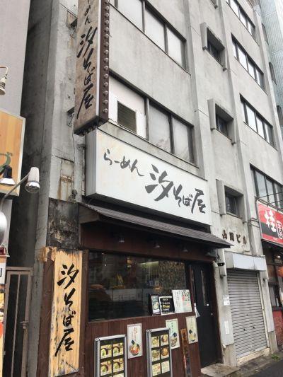 汐そば屋 春日店