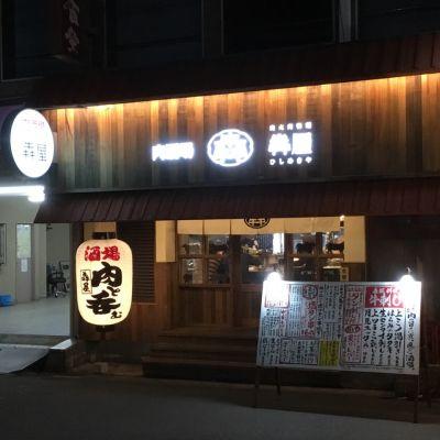 肉酒場 犇屋 西中島店