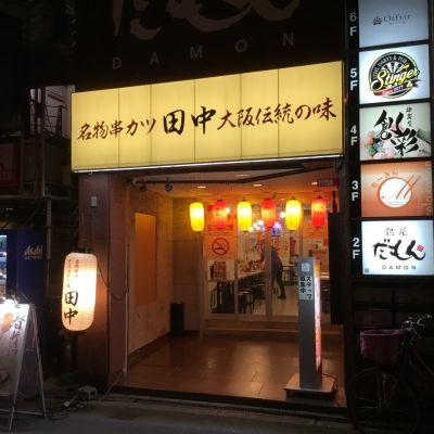 串カツ田中 西中島南方店