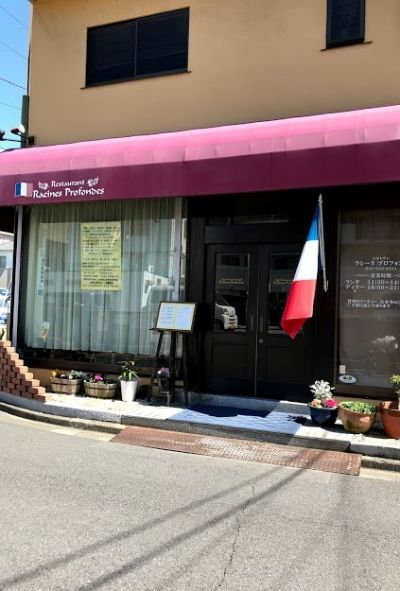 レストラン・ラシーヌ・プロフォンド