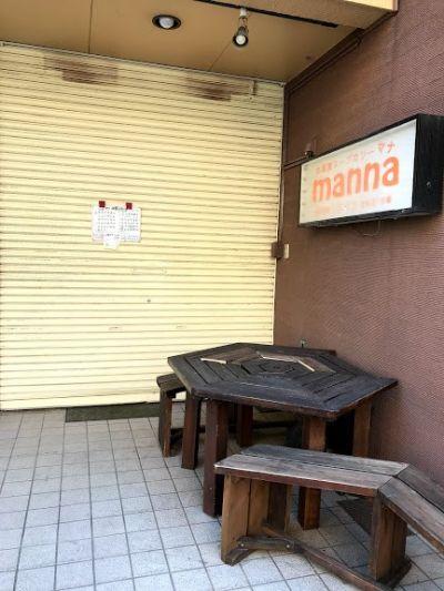 北海道スープカリーの店 manna