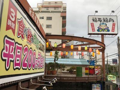 福耳福助 古波蔵店