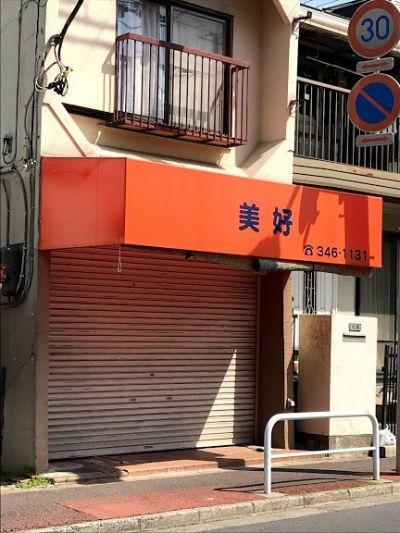 たかのチェーン美好新松戸店