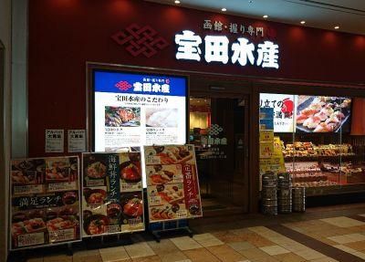 宝田水産 阪急大井町ガーデン店