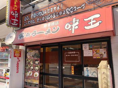 横浜ラーメン 味王 阪東橋店