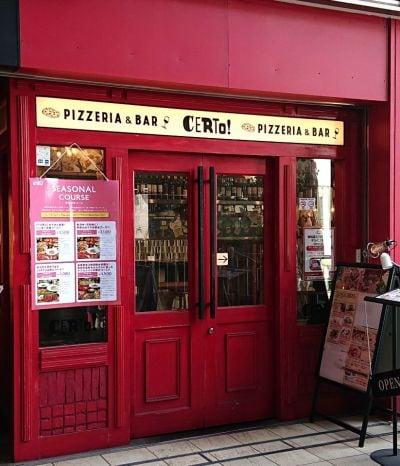 PIZZA&BAR CERTO 阪急大井町ガ-デン店