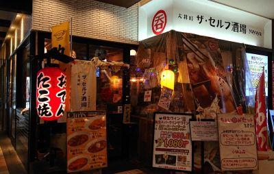 ザ・セルフ酒場 yuyuya 大井町