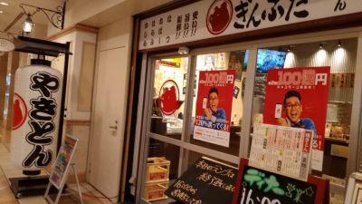 やきとん酒場ぎんぶたゲートシティ大崎店